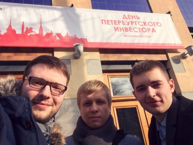 Сергей Виноградов на Дне Петербургского инвестора 2017