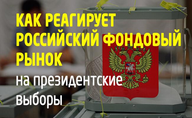 Реакция российского фондового рынка на выборы президента