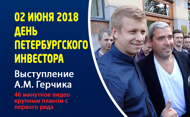 День Петербургского Инвестора 2018 Герчик и Виноградов