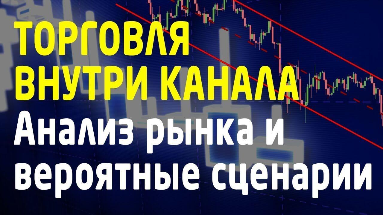 обзор рынка ФОРТС