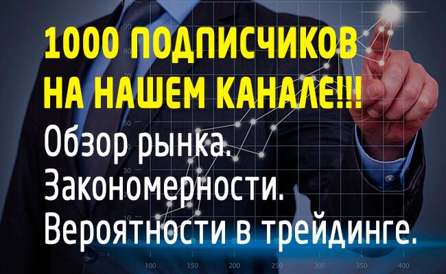 1000 подписчиков TradersGroup