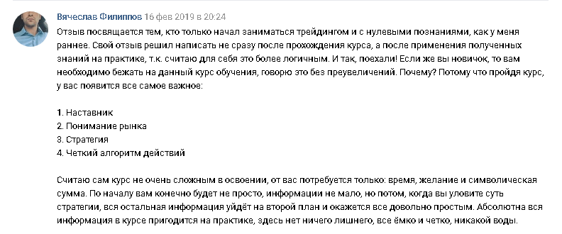 Отзыв TradersGroup | Вячеслав Ф02