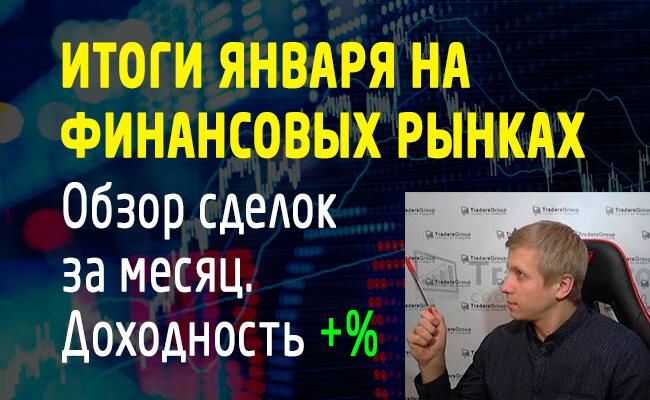 Итоги-января-торговли-на-бирже