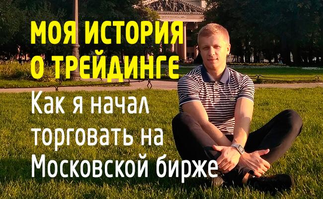 Моя-история-трейдера-Сергей-Виноградов