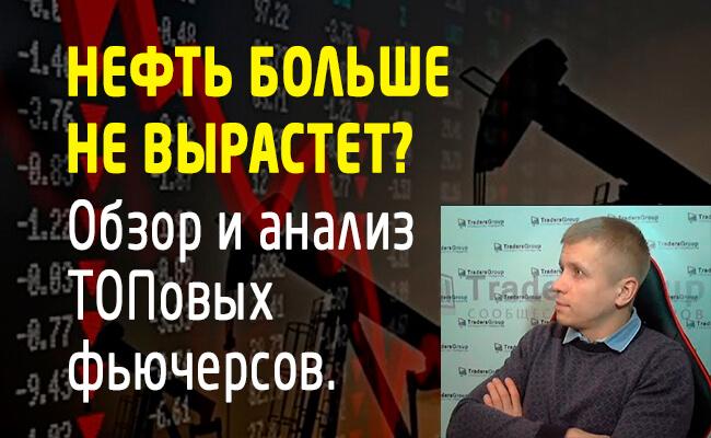 Обзор-ФОРТС-цена-на-нефть02