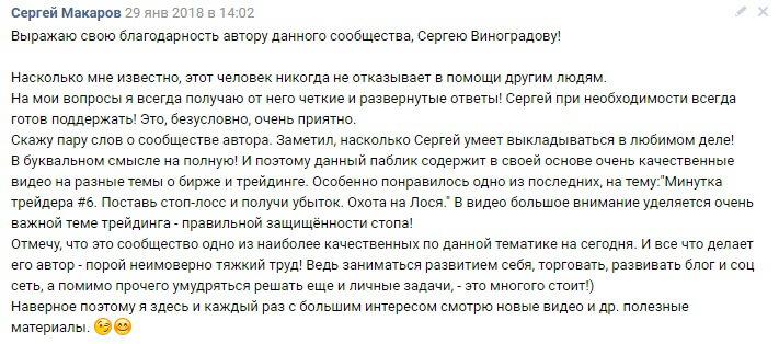 Отзыв TradersGroup | Сергей М02