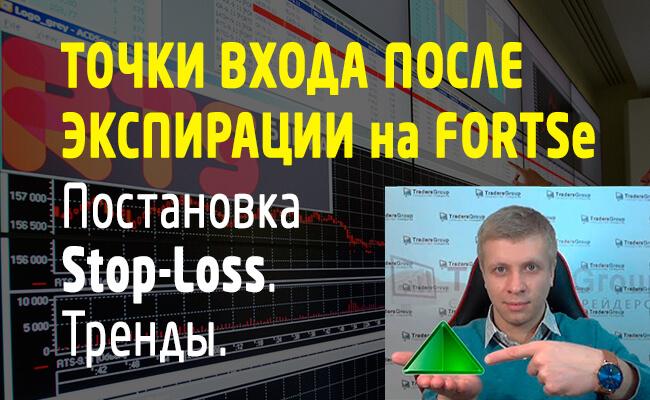 Обзор-рынка-ФОРТС-март