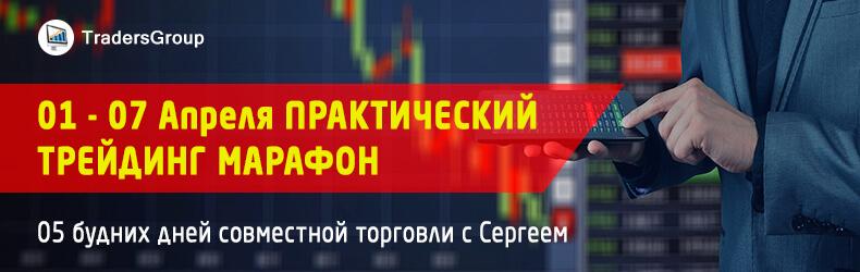 ТРЕЙДИНГ-МАРАФОН-блог