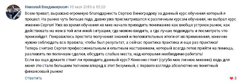 Отзыв TradersGroup | Николай В