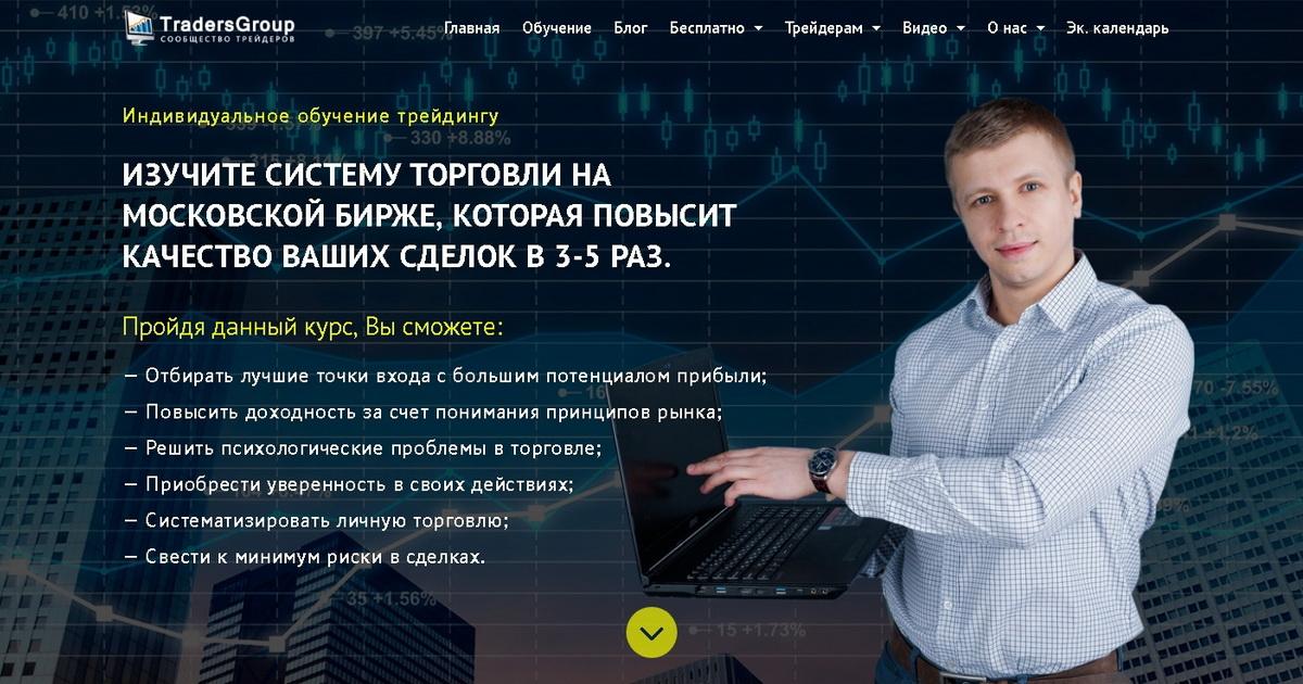 Видео обучение торговли на фондовой бирже сеть биткоинов