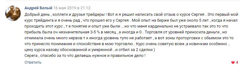 Отзывы TradersGroup Андрей Б