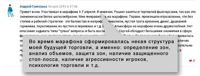 Отзывы-TradersGroup-Марафон-Андрей
