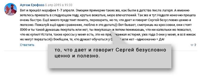 Отзывы-TradersGroup-Марафон-Артем