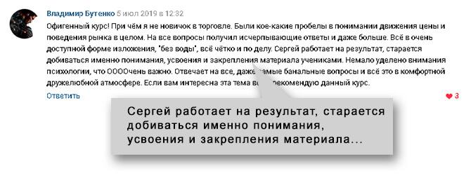 Отзывы-TradersGroup-обучение-трейдингу-Владимир-Б
