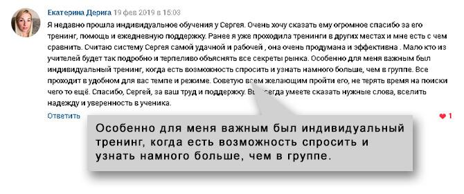 Отзывы-TradersGroup-обучение-трейдингу-Екатерина-Д