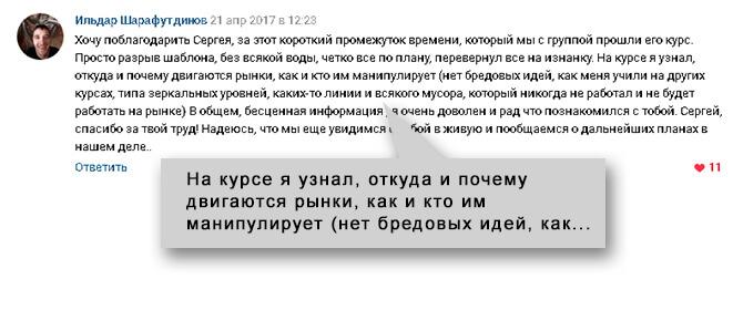 Отзывы-TradersGroup-обучение-трейдингу-Ильдар-Ш