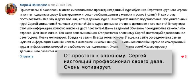 Отзывы-TradersGroup-обучение-трейдингу-Марина-П