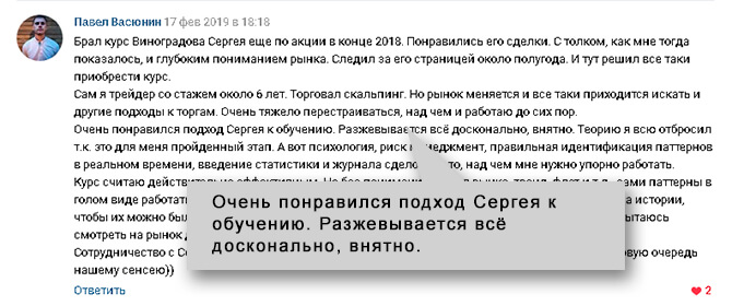 Отзывы-TradersGroup-обучение-трейдингу-Павел-В