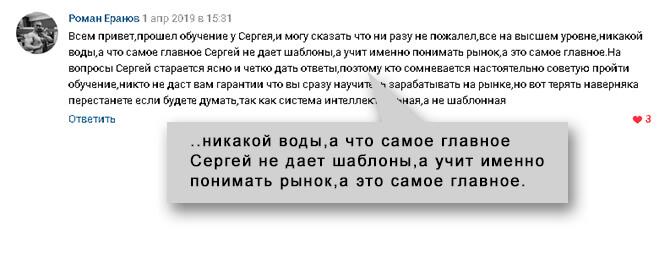 Отзывы-TradersGroup-обучение-трейдингу-Роман-Еранов
