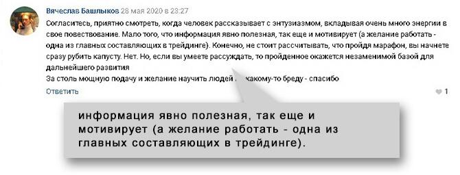 Отзывы-TradersGroup-марафон ВБ